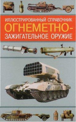 Ардашев А.Н. Огнемётно-зажигательное оружие