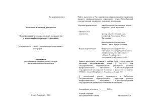 Синявский А.Д. Трансформация мотивации молодых специалистов в период профессионального становления