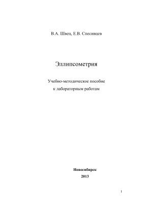 Швец В.А., Спесивцев Е.В. Эллипсометрия