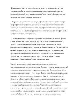 Реферат Синуслифтинг