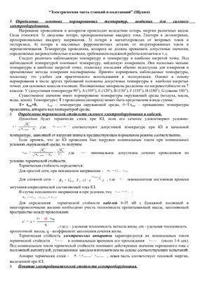 Ответы на госы 2011 по предмету электрическая часть станций и подстанций