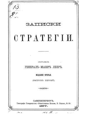 Леер Генрих Антонович Записки стратегии. Выпуск 1