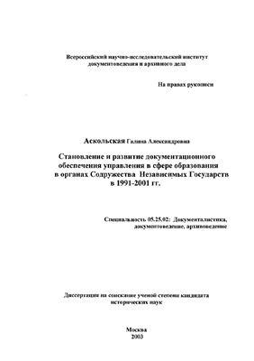 Аскольская Г.А. Становление и развитие документационного обеспечения управления в сфере образования в органах Содружества независимых государств в 1991 - 2001 гг