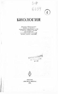Викторов Д.П., Иванова В.А., Лакомкина О.А. и др. Биология
