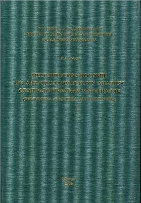Зубов А.А. Методическое пособие по антропологическому анализу одонтологических материалов
