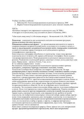 Лекции по дисциплине Технология редакционно-издательского процесса