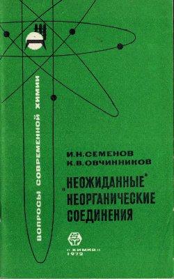 Семенов И.Н., Овчинников К.В. Неожиданные неорганические соединения
