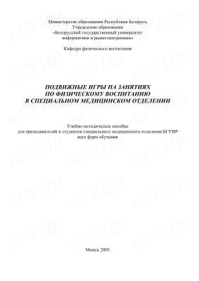 Харитонович Г.С. и др. Подвижные игры на занятиях по физическому воспитанию в специальном медицинском отделении
