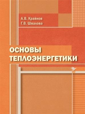 Крайнов А.В., Швалова Г.В. Основы теплоэнергетики