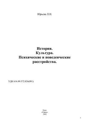 Юрьева Л.Н. История. Культура. Психические и поведенческие расстройства