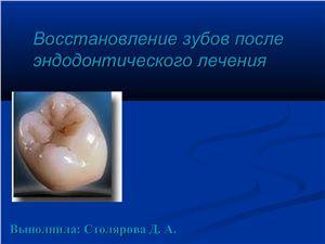 Восстановление зубов после эндодонтического лечения