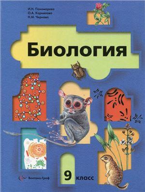Пономарёва И.Н., Корнилова О.А., Чернова Н.М. Биология. 9 класс