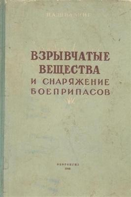 Шиллинг Н.А. Взрывчатые вещества и снаряжение боеприпасов