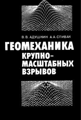Адушкин В.В. Геомеханика крупномасштабных взрывов