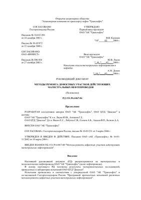 РД 153-39.4-067-04 Методы ремонта дефектных участков действующих магистральных нефтепроводов