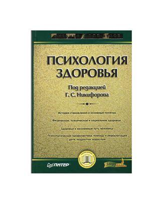 Никифоров Г.С. Психология здоровья: Учебник для вузов