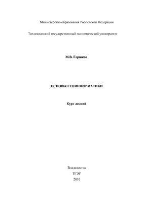 Горшков М.В. Основы геоинформатики