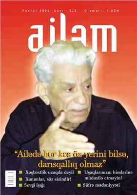 Журнал - Ail?m 2005 №5