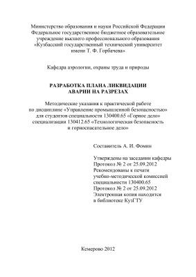 Фомин А.И. Разработка плана ликвидации аварии на разрезах