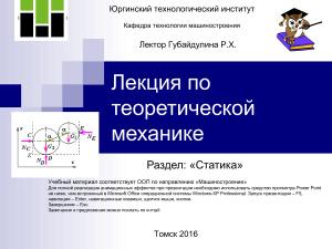 Главный вектор и момент системы, минимальный момент, теоремы Варильона