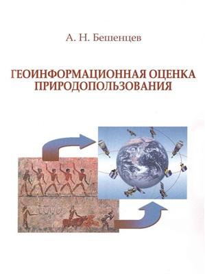 Бешенцев А.Н. Геоинформационная оценка природопользования