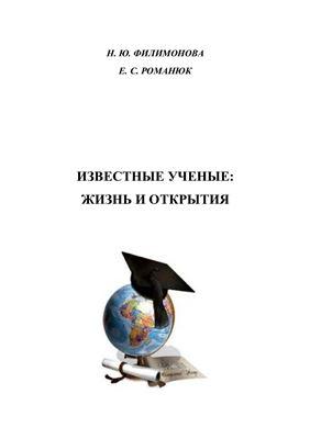 Филимонова Н.Ю., Романюк Е.С. Известные ученые: жизнь и открытия