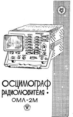 Документация к осциллографу ОМЛ-2М