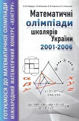 Лейфура В.М., Мітельман І.М. та ін. Математичні олімпіади школярів України: 2001-2006