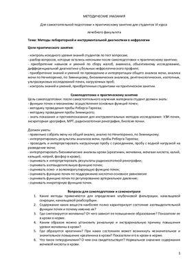 Методы лабораторной и инструментальной диагностики в нефрологии