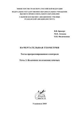 Брокерт В.В., Лемаева М.Н., Филимонова О.Н. Начертательная геометрия. Тесты программированного контроля. Тема 3. Взаимное положение прямых