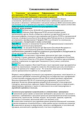Ответы к гос.экзаменам-Стандартизация и сертификация
