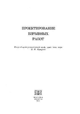 Кутузов Б.Н. Проектирование взрывных работ