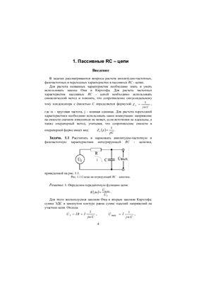 Электротехника и электроника задачи и решения решение задач компьютерная графика