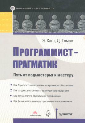 Хант Э., Томас Д. Программист-практик. Путь от подмастерья к мастеру