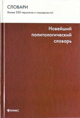 Погорелый Д.Е., Фесенко В.Ю., Филиппов К.Ф. (сост.) Новейший политологический словарь