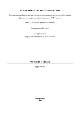 Борисова Г.Г., Малева М.Г., Чукина Н.В. Растение и стресс