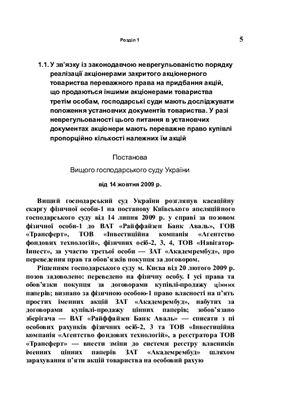 Судова практика Вищого Господарського суду України. Справи зі спорів у сфері корпоративних правовідносин