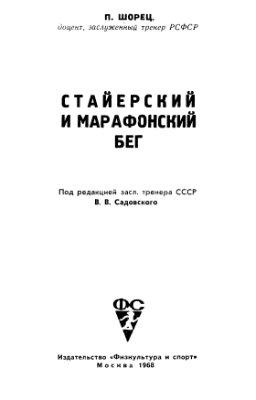 Шорец П. Стайерский и марафонский бег