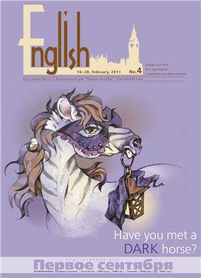 English Первое сентября 2011 №04