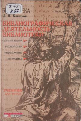 Коготков Д.Я. Библиографическая деятельность библиотеки: организация, управление, технология