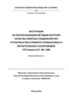 СТО Газпром 2-2.4 - 083 - 2006 Инструкция по неразрушающим методам контроля качества сварных соединений при строительстве и ремонте промысловых и магистральных газопроводов