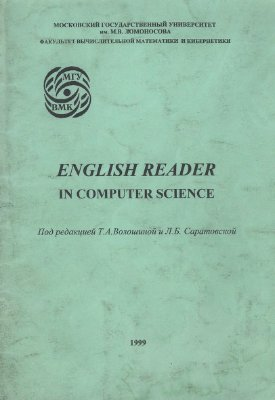 Волошина Т.А., Саратовская Л.Б. (под ред.) English Reader in Computer Science