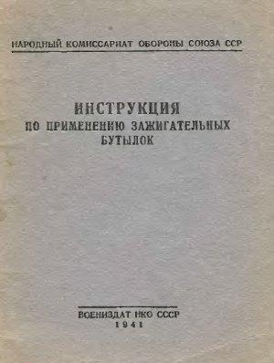 Мельников П.Г., Крылов С.Н. Инструкция по применению зажигательных бутылок