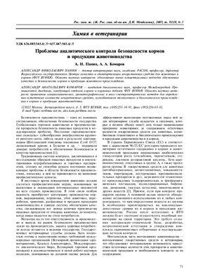 Панин А.П., Комаров А.А. Проблемы аналитического контроля безопасности кормов и продукции животноводства