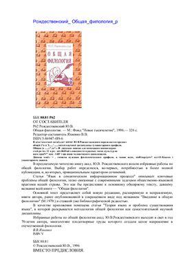 Рождественский Ю.В. Общая филология