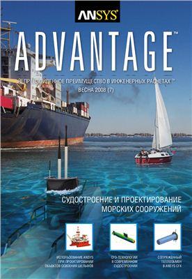 ANSYS Advantage. Русская редакция 2008 №07 весна