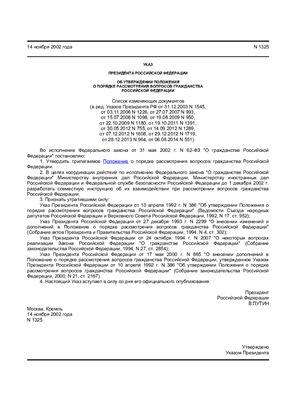 Указ Президента РФ от 14.11.2002 N 1325 (ред. от 06.08.2014) Об утверждении Положения о порядке рассмотрения вопросов гражданства Российской Федерации
