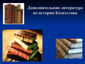 Дополнительная литература по истории Казахстана
