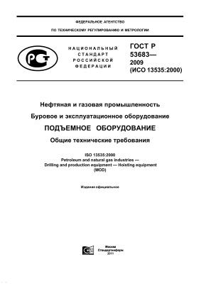 ГОСТ Р 53683-2009 (ИСО 13535:2000) Нефтяная и газовая промышленность. Буровое и эксплуатационное оборудование. Подъемное оборудование. Общие технические требования