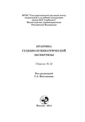 Фастовцова Г.А. (ред.) Практика судебно-психиатрической экспертизы 2014 Сборник №52